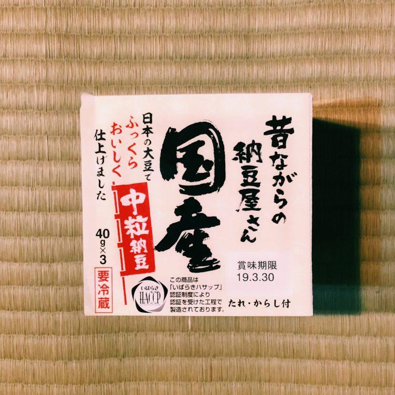 有限会社高丸食品「昔ながらの納豆屋さん 国産」