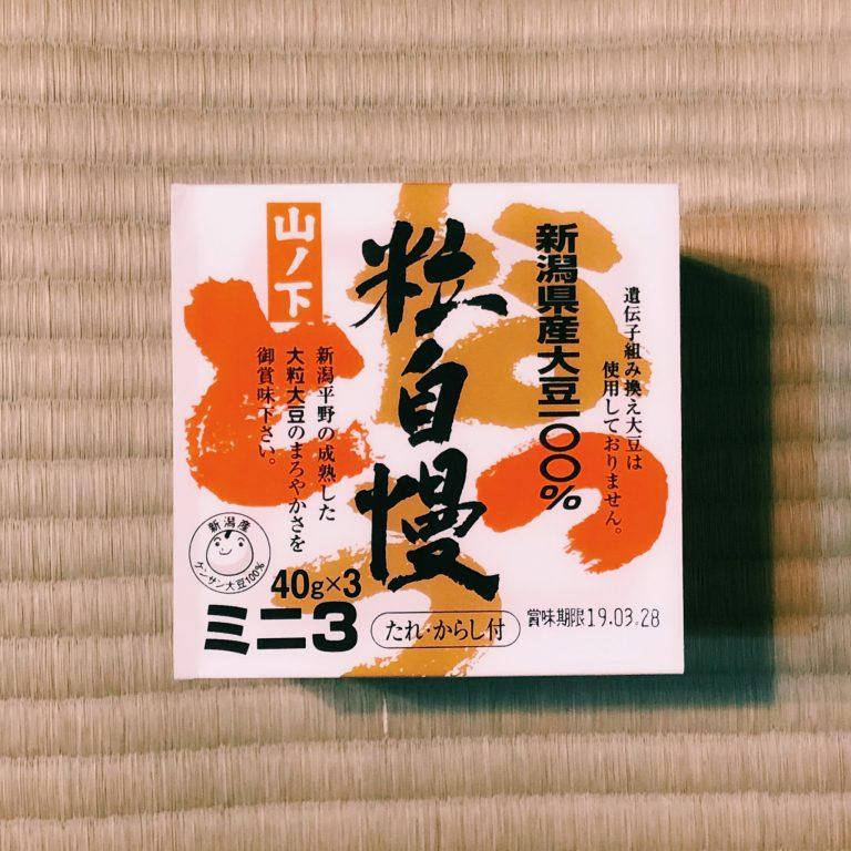 株式会社山ノ下納豆製造所「新潟県産大豆100% 粒自慢」