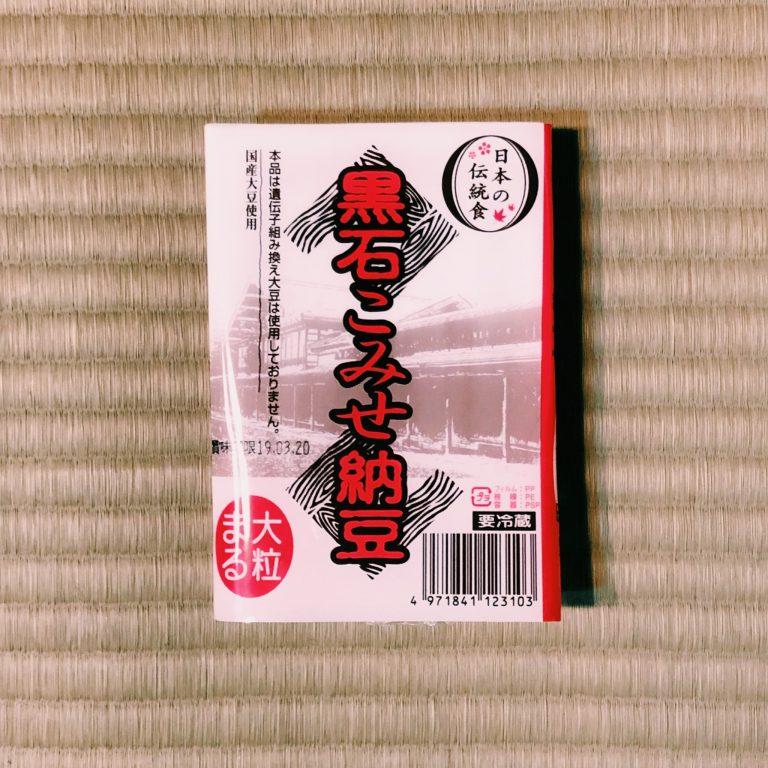 有限会社黒石納豆「黒石こみせ納豆」
