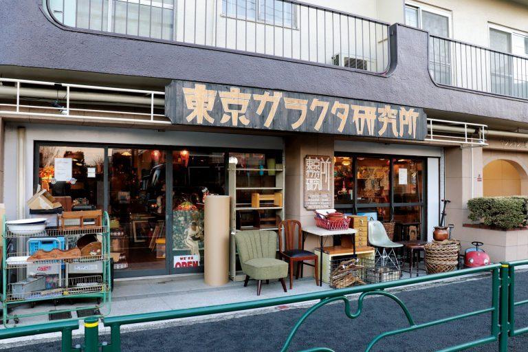 吉祥寺 東京ガラクタ研究所