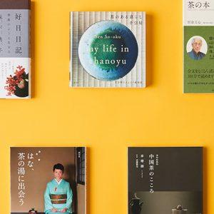 お茶好き必見!ティータイムのおともに読みたい本6冊