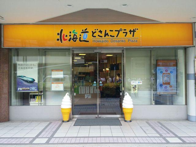 有楽町 〈北海道どさんこプラザ 有楽町店〉