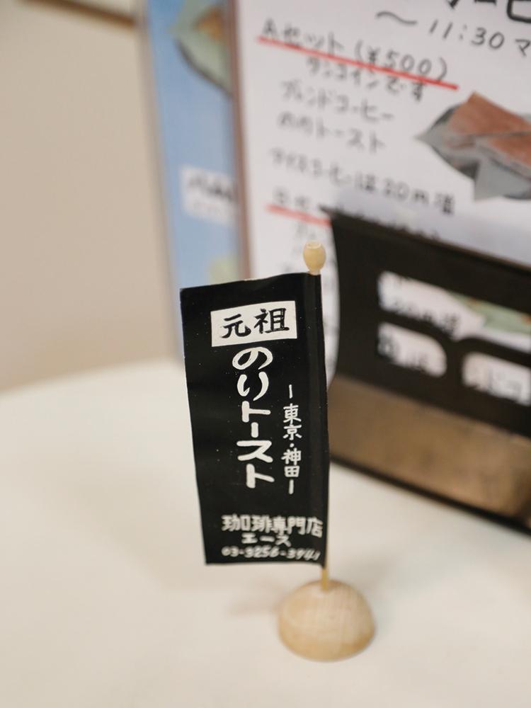 神田〈珈琲専門店 エース〉
