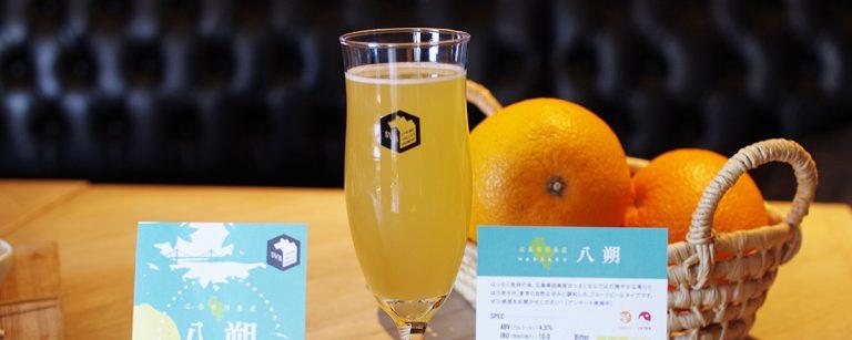 人気クラフトビール〈SPRING VALLEY BREWERY〉が特産物でビール作り!第一弾は、広島県・因島産はっさくを使用。