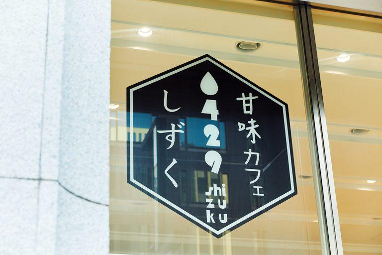 京橋 しずく shizuku 429