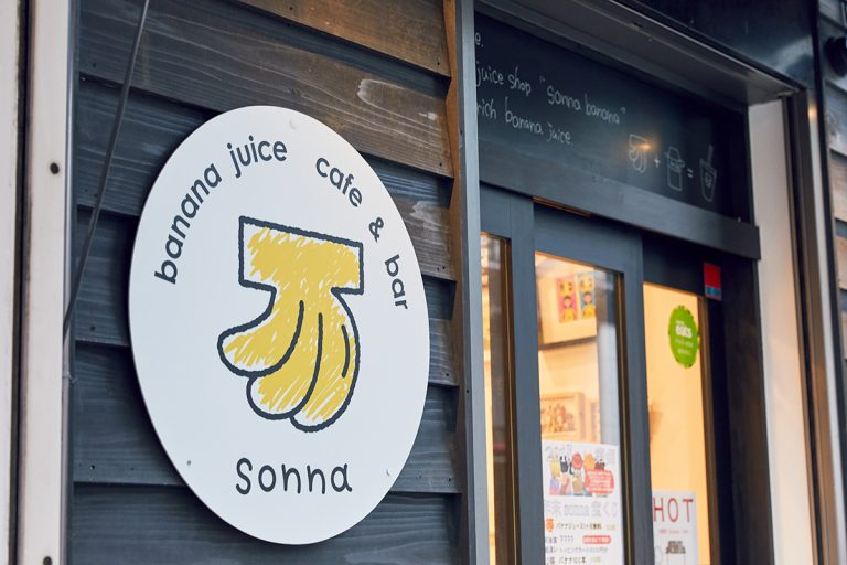 八丁堀 sonna banana 本店