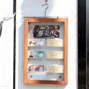 京都 〈MAMEBACO〉