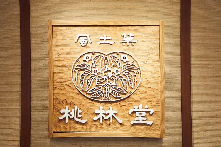 銀座 風土菓 桃林堂