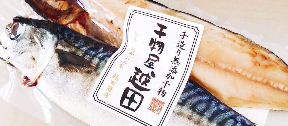 〈越田商店〉の脂したたるジューシーな「さばの干物」~眞鍋かをりの『即決!2000円で美味しいお取り寄せ』第40回~