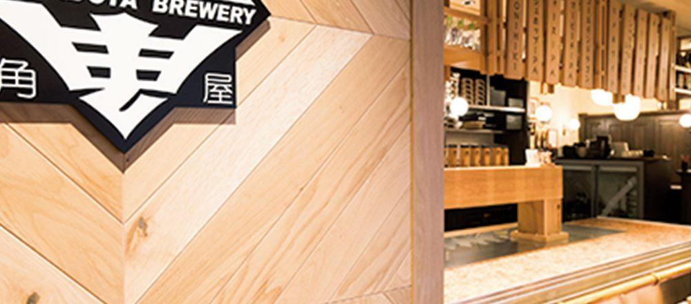 伊勢角屋麦酒 八重洲店