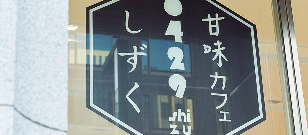 【閉店情報あり】しずく shizuku 429