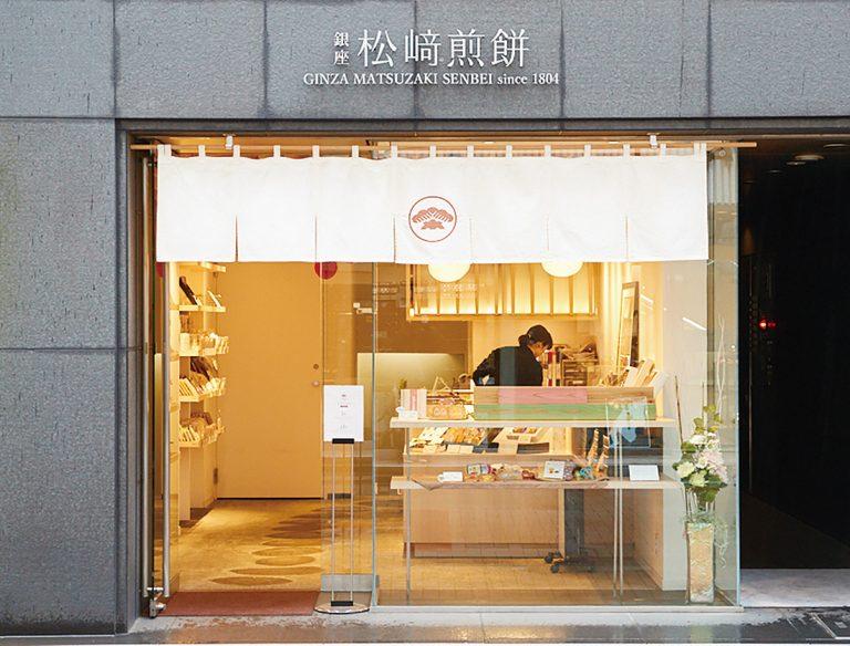 銀座松﨑煎餅 本店