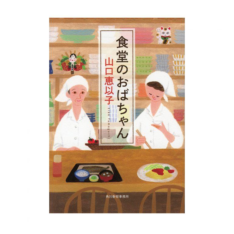 『食堂のおばちゃん』