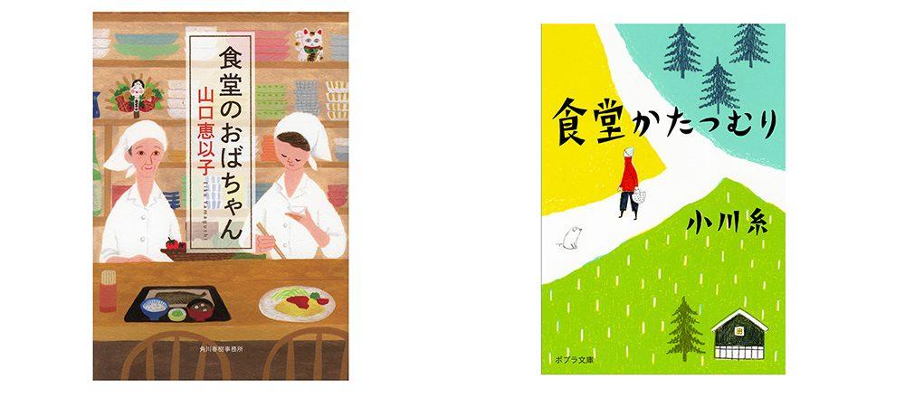多彩な人間模様に読み出したら止まらない!「食堂」を舞台にしたおすすめ小説・漫画5作品