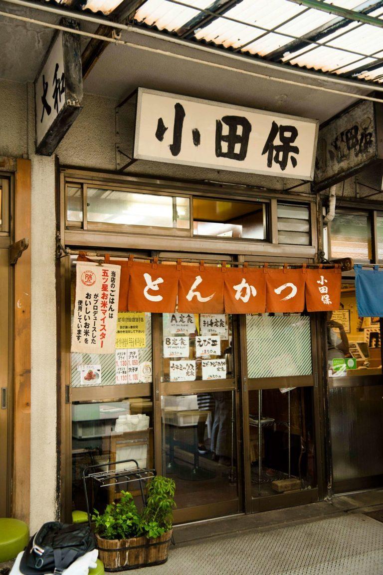 豊洲 小田保 場内店