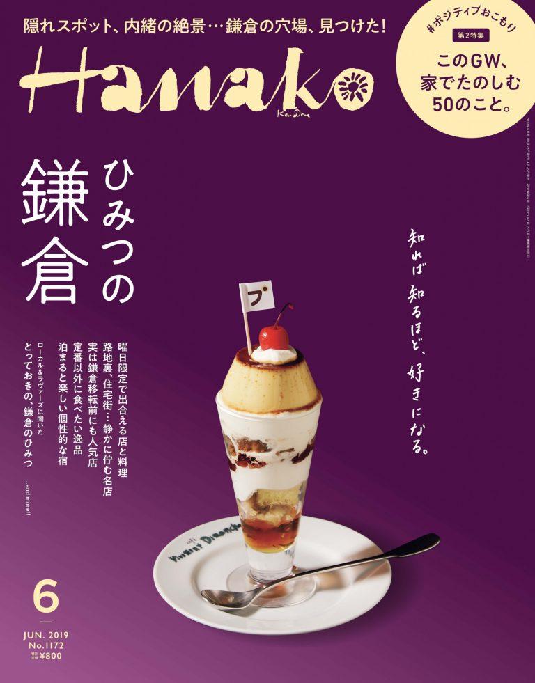 Hanako『ひみつの鎌倉』
