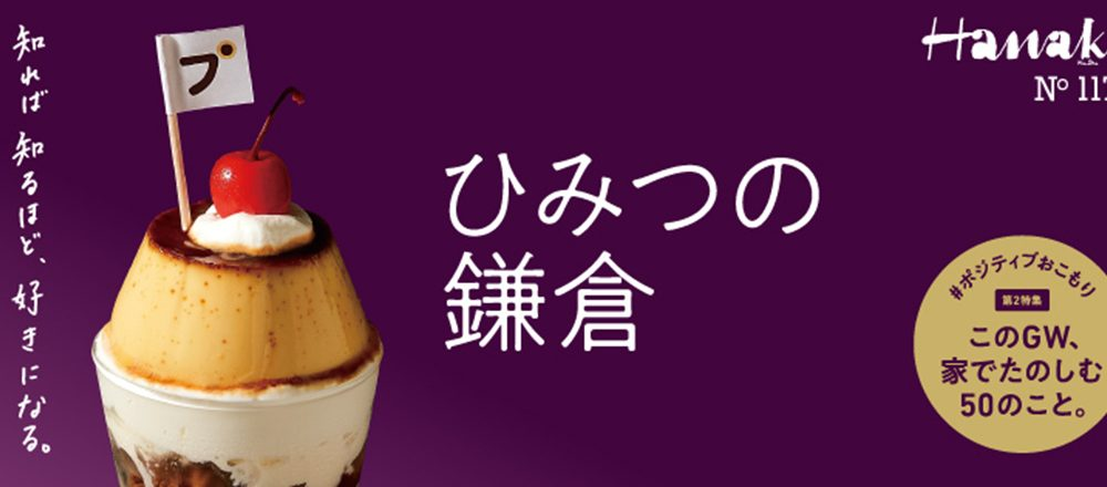 Hanako『ひみつの鎌倉』特集、4/26発売。