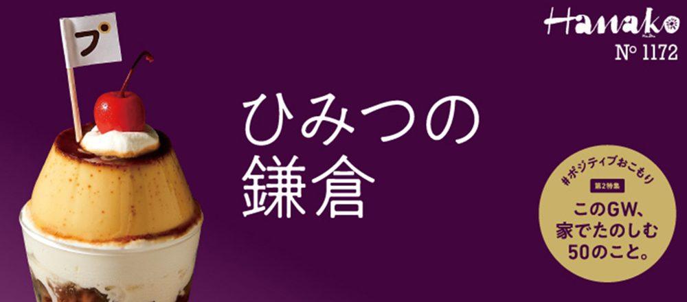 4/26発売 Hanako『ひみつの鎌倉』特集、立ち読みページ大公開!
