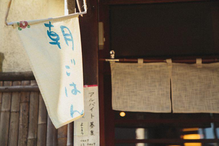 鎌倉 〈朝ごはん/甘処 あかね〉