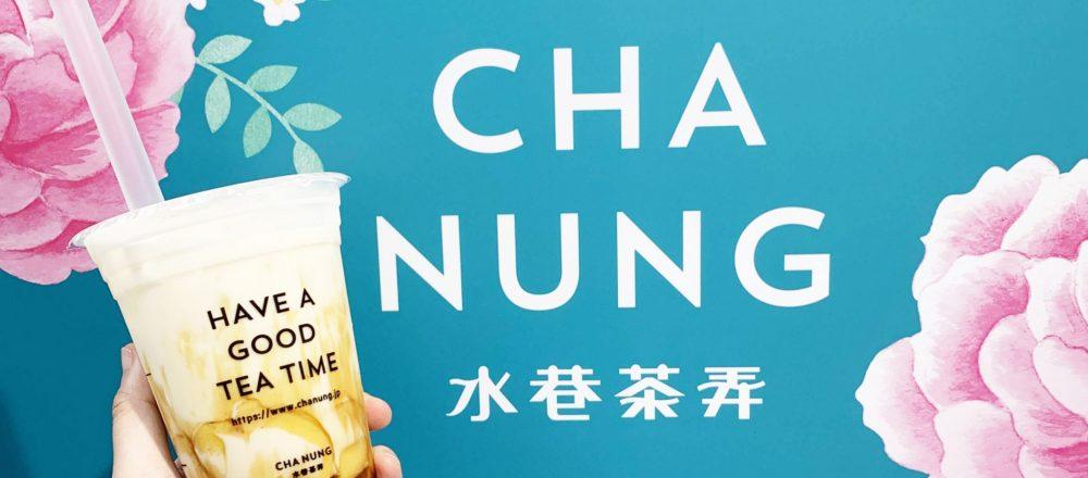 台湾の人気店〈CHA NUNG(チャノン)〉が表参道にオープン!新感覚スイーツティーの日本1号店。