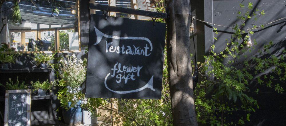 週2回だけの憧れレストランを体験しませんか?〈restaurant eatrip〉がオープンする期間限定のバーへ。