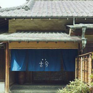 1日2組限定!美食家の鎌倉ステイは、二階堂に誕生したオーベルジュ〈鎌倉古今〉で決まり。