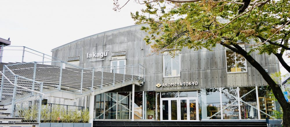 神楽坂さんぽの新名所〈AKOMEYA TOKYO in la kagu〉がオープン。