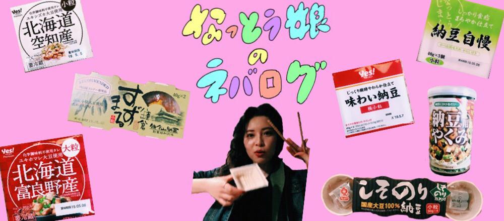 4/29〜5/5 なっとう娘の「ねばログ」毎日通信。爽やか避暑納豆と〈ヤオコー〉デビュー。