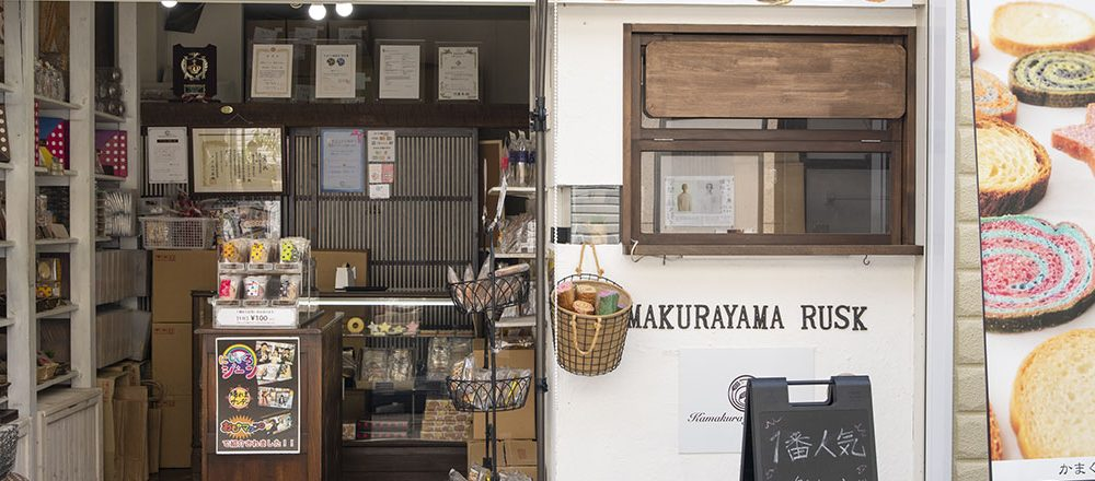 鎌倉山ラスク 本店