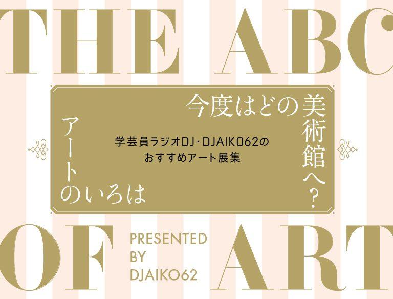 学芸員ラジオDJ・DJAIKO62のおすすめアート展集今度はどの美術館へ?アートのいろは