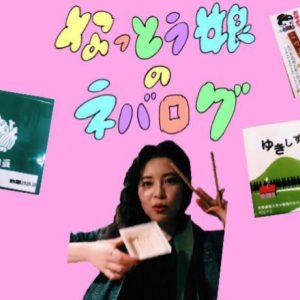 5/6〜5/12 なっとう娘の「ねばログ」毎日通信。「北海道大豆」に魅せられて。