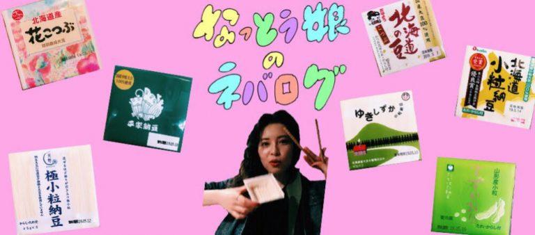 なっとう娘の「ねばログ」毎日通信。5/6〜5/12 「北海道大豆」に魅せられて。