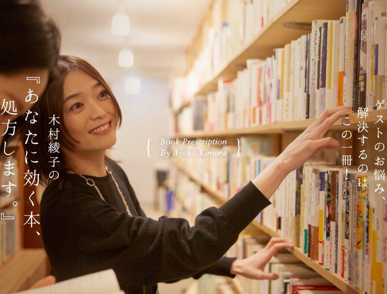 木村綾子の『あなたに効く本、処方します。』