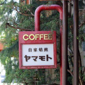 〈コーヒーショップヤマモト〉嵯峨嵐山