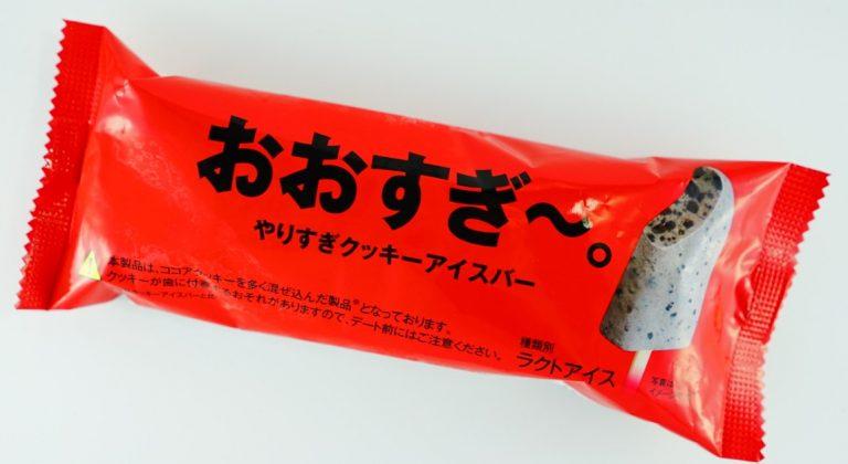 「やりすぎクッキーアイスバー」(138円・税込)