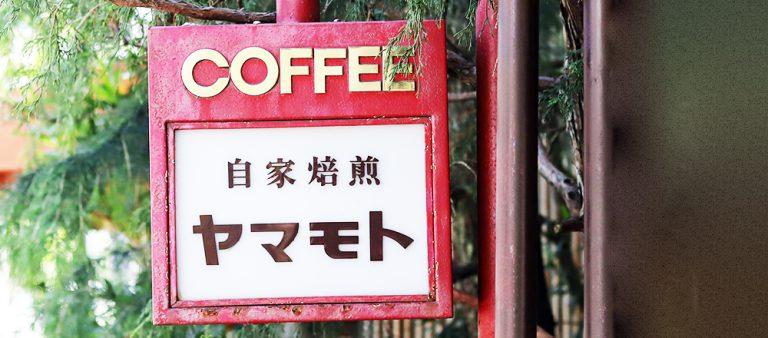 こだわりの一杯、ここだけの一品を求めて嵯峨嵐山〈コーヒーショップヤマモト〉へ。~カフェノハナシin KYOTO vol.43〜