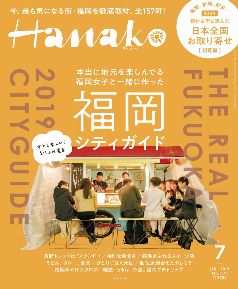 HANAKO201907_001