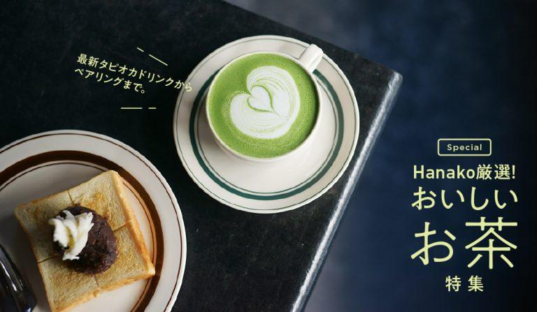 Hanako厳選!おいしいお茶特集。