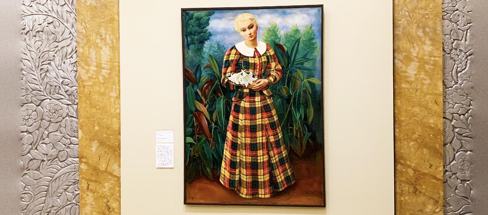 〜今度はどの美術館へ?アートのいろは〜「キスリング展 エコール・ド・パリの夢」