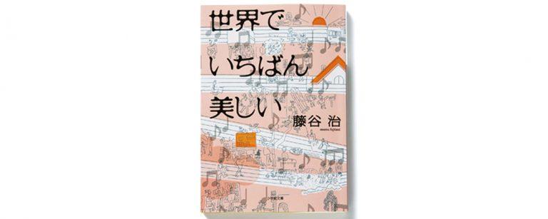 「鎌倉は文士の町」書評家・ライターが語る!鎌倉にまつわる小説3冊