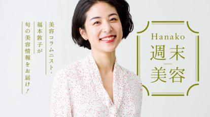 Hanako 週末美容