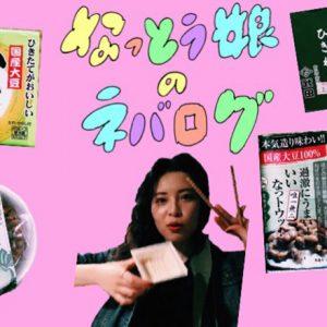 6/3〜6/9 なっとう娘の「ねばログ」毎日通信。一風変わった種変り納豆大集合!