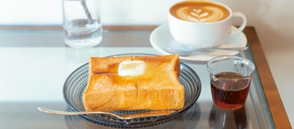エディター推薦!650円以内でこだわりパンモーニングセットが食べられる喫茶店・カフェ3軒