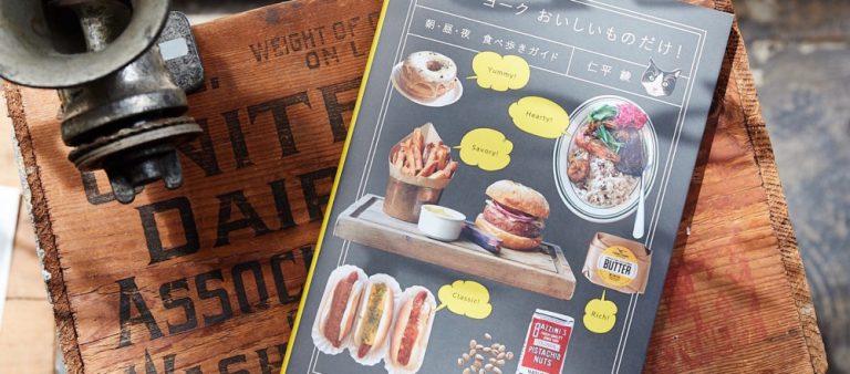 NY・ブルックリン在住のライターが手掛けた一冊、『NY おいしいものだけ!朝・昼・夜 食べ歩きガイド』が完成!