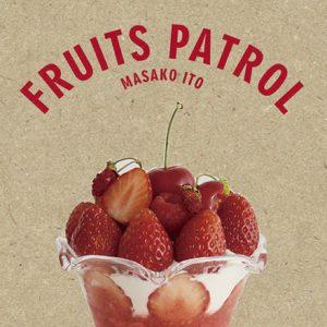 フルーツ好きのみなさん、集まれ!伊藤まさこさんによるHanako連載『フルーツパトロール』が書籍化。