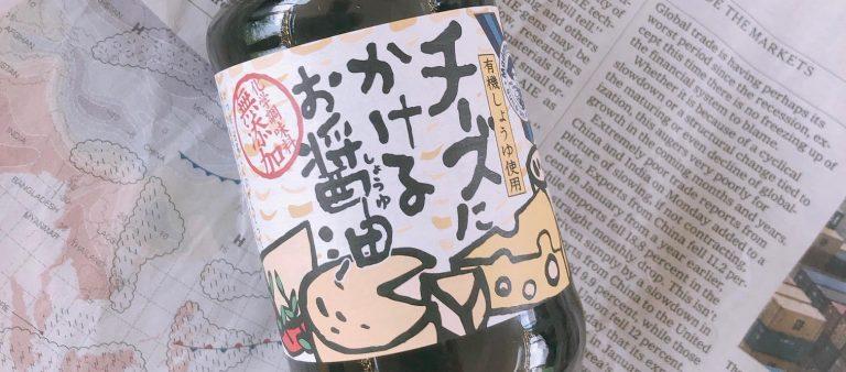 普段の食卓にチーズを。チーズ専門店〈HISADA〉の「チーズにかけるお醤油」~眞鍋かをりの『即決!2000円で美味しいお取り寄せ』第44回~