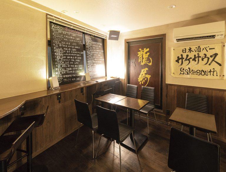 日本酒バー サケサウス