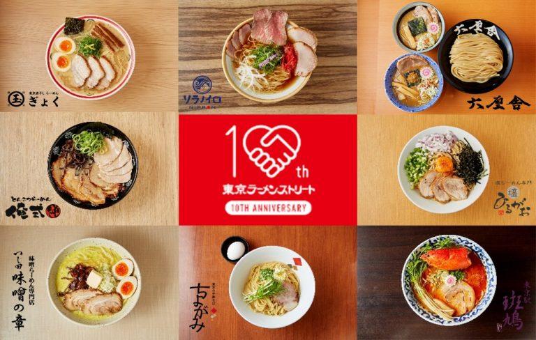 東京ラーメンストリート10周年