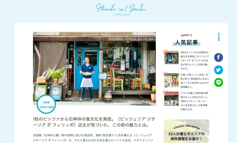 Hanako w/Seibu 記事