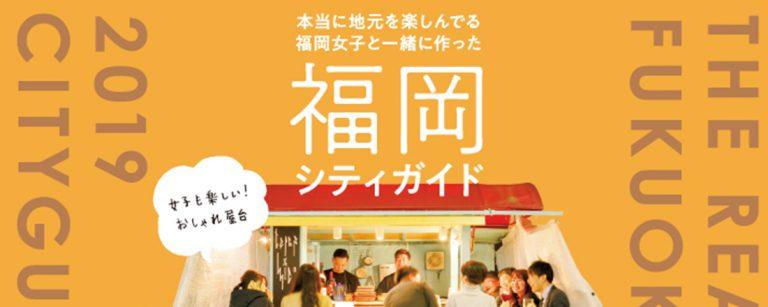 5/28発売 Hanako『福岡シティガイド』特集、立ち読みページ大公開!